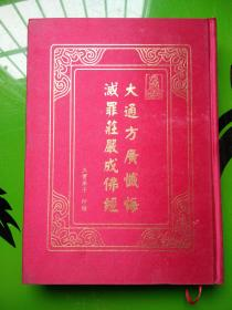 大通方广忏悔灭罪庄严成佛经(16开精装版红布封面)