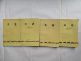 英语(1-4册)(1979年重排本附词汇表)