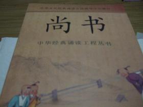 中华经典诵读工程丛书 10册全