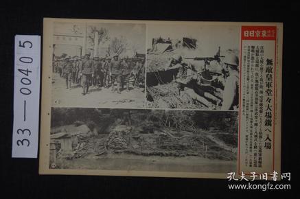 1585 东京日日 写真特报《皇军大场镇入场》皇军大场镇入城 战斗中的皇军某部队 我军的战车壕沟  大开写真纸 战时特写 尺寸:46.7*30.8cm