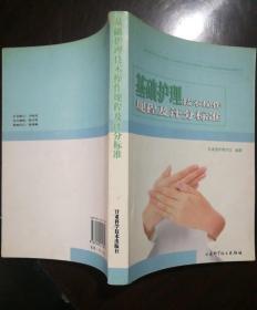 基础护理技术操作规程及评分标准