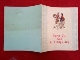 小说《王贵与李香香》李季著周令钊插图外文出版社1980年第三版