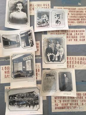 中国图片社鲁迅照片7幅(有简介)