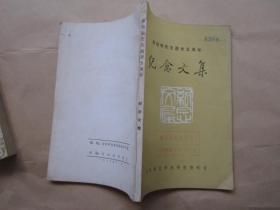 黎锦熙先生逝世五周年纪念文集   品佳   完整无缺