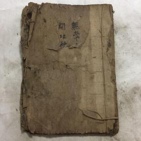 民国宗教手抄本:无常文