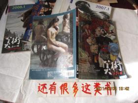 美术  2006年5   【随箱