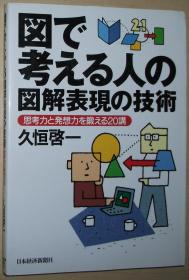 日文原版书 図で考える人の図解表现の技术 思考力と発想力を锻える20讲 久恒启一