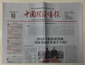 中国经济导报 2018年 12月20日 星期四 本期共12版 总第3386期 邮发代号:1-184