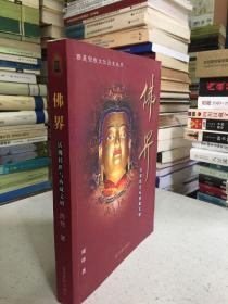 佛界—活佛转世与西藏文明