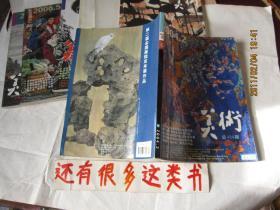 美术  2004年2   【随箱