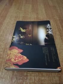 春 宴 【1版1印】