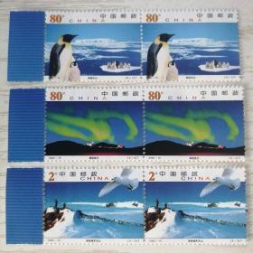 2002年特种邮票 2002-15 T 《南极风光》特种邮票 1套3枚二组【新票】单张横联