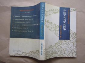 中国文化与文化论争  品佳 无勾画