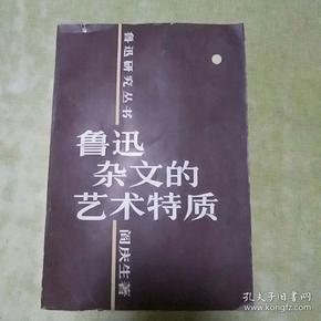 著名老教授阎庆生老师签名本图书(鲁迅杂文的艺术特质)