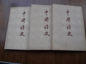 中国诗史   全三册    放置有点淡黄斑  9品弱自然旧