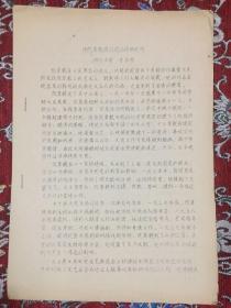 论阮章  解放前的诗歌创作  油印