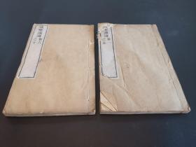 《成唯识论》光绪金陵刻经处木刻本原装2厚册全 带原签条
