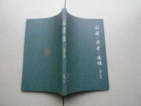 回眸.求索.感怀 : 王复民戏剧文论选(签名赠送本)