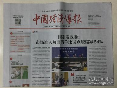 中国经济导报 2018年 12月26日 星期三 本期共8版 总第3389期 邮发代号:1-184