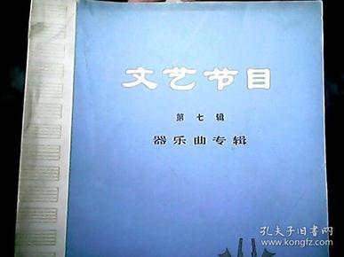 《文艺节目》第七辑:器乐曲专辑