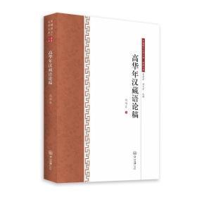 高华年汉藏语论稿-中国语言文学文库·典藏文库