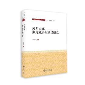 河西走廊濒危藏语东纳话研究-中国语言文学文库·学人文库