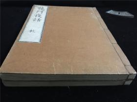 和刻《龙门夜话》2册全,天保14年楷体精写刻版。佛教典故高僧语录棒喝故事等,较稀见,孔网惟一