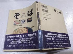 原版日本日文书 至宝 の伝统食 そば 高比良公成 株式会社アスペクト 2000年2月 大32开软精装