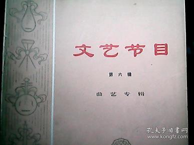 《文艺节目》第六辑:曲艺专辑