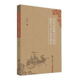 周秦汉时期文士疏离现象与文学流变研究