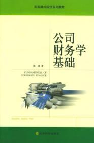 ——公司財務學基礎 張濤  經濟科學出版社