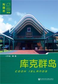 正版圖書 庫克群島 /社會科學文獻/9787520112659