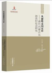 正版新書 中國邊疆研究文庫——從游牧走向定居:清代內蒙古東部