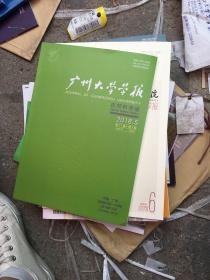 广东大学学报2018年5期
