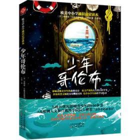 正版新書 少年哥倫布 9787201101200 天津人民
