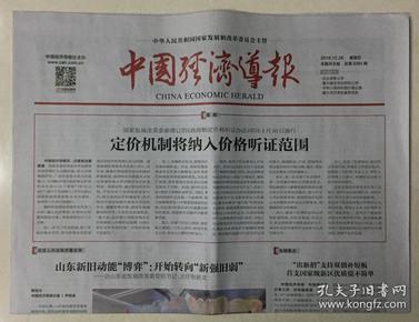 中国经济导报 2018年 12月28日 星期五 本期共8版 总第3391期 邮发代号:1-184