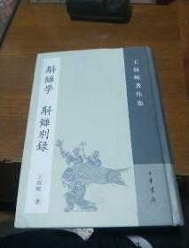 斠雠学(补订本) 斠雠别录:王叔岷著作集