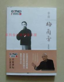 正版现货 CCTV10百家讲坛丛书:非常梅兰芳 翁思再 中华书局