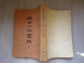戏曲小说丛考  上册  中华书局 、繁体竖版、一版一印F