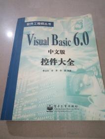 Visual Basic 6.0中文版控件大全(软件工程师丛书