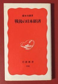 日文原版 戦后の日本経済 戰后的日本經濟 作者簽贈
