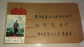 特价文革毛主席去安源邮票信封包老怀旧