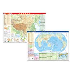 中国地理地图世界地理地图(套装)