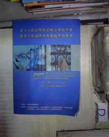第二届台湾癌症联合学术年会暨第六届海峡两岸肿瘤学术会议