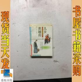 学生版中国古典文学名著 儿女英雄传 :1  5  6   共3本合售