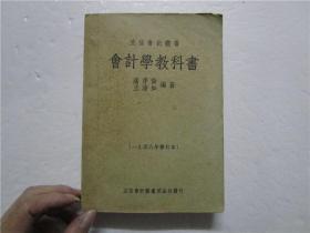 1950年修订本 立信会计丛书 成本会计教科书 (据1948年修订本)