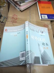 对外汉语论丛(第八集)