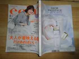 eclat2019 4日文杂志