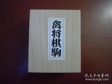 古典游戏 — 禽将棋 1盒