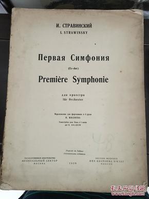 PREMIERE SYMPHONIE 第一交响乐 老乐谱